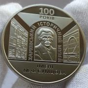 Юбилейная монета Украины 5 гривен 100 лет Харьковскому историческому музею 2020 год