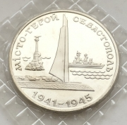 Юбилейная монета Украины 200 000 карбованцев Севастополь 1995 года