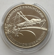Памятная монета Украины 2 гривны Пилкохвіст 2006 года