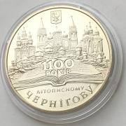 Юбилейная монета Украины 5 гривен Чернигову 1100 лет 2007 года