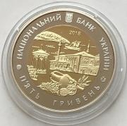 Памятная монета Украины 5 гривен Крым 2018 года