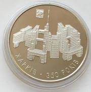 Юбилейная монета Украины 5 гривен Харькову 350 лет 2004 года