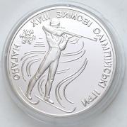 Серебряная памятная монета Украины 10 гривен Биатлон ХVІІІ олимпийские игры 1998 года