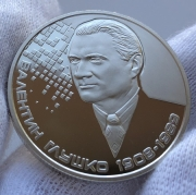 Памятная монета Украины 2 гривны Валентин Глушко 2018 года