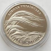 Памятная монета Украины 2 гривны Ковыла 2010 года