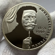 Памятная монета Украины 2 гривны Панас Саксаганский 2019 года