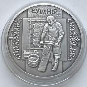Серебряная памятная монета Украины 10 гривен Кушнир 2012 года