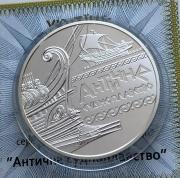 Серебряная памятная монета Украины 10 гривен Античне судноплавство 2012 года