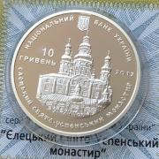 Серебряная памятная монета Украины 10 гривен Елецкий монастырь 2012 года