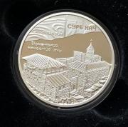 Серебряная памятная монета Украины 10 гривен монастырь Сурб Хач  2009 года
