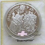 Серебряная памятная монета Украины 10 гривен Водохреще 2006 года