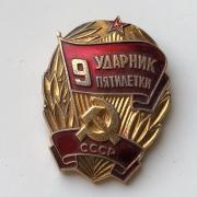 Знак СССР Ударник 9 пятилетки