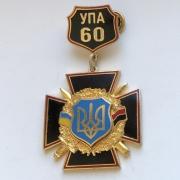 Медаль памятная УПА 60 лет