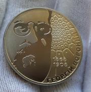 Памятная монета Украины 2 гривны Георгий Вороный 2008 года