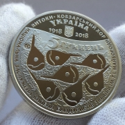 Юбилейная монета Украины 5 гривен 100 лет кобзарский хор 2018 год